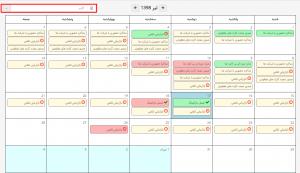 تقویم سر رسید فعالیتها - جدید