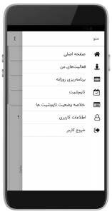 اپلیکیشن اندروید بهتایم - صفحه اصلی