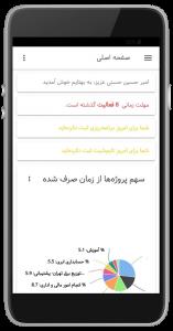 اپلیکیشن اندروید بهتایم - اطلاعات فعالیتهای کاربر