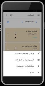 اپلیکیشن اندروید بهتایم - توضیحات تایم شیت