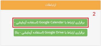 ارتباط بهتایم با گوگل کلندر