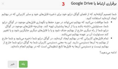 برقرای ارتباط با google Drive