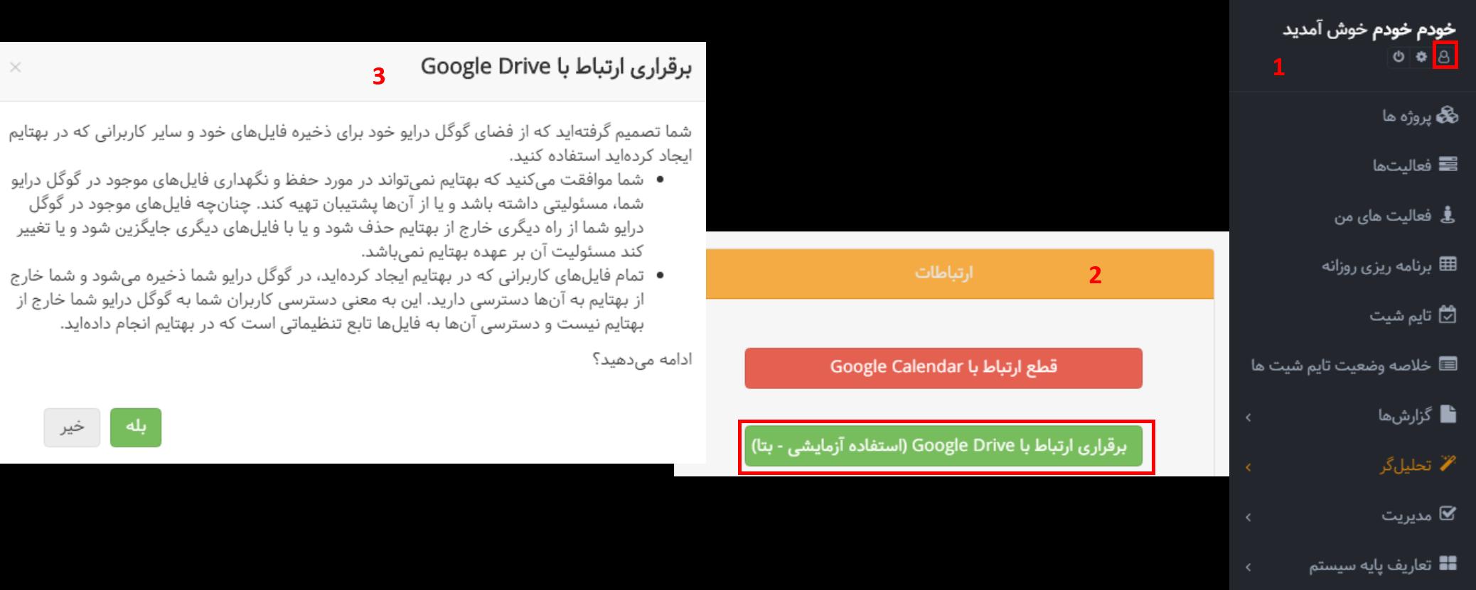 راهنمای ارتباط بهتایم با google Drive