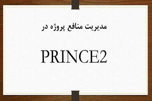 مدیریت منافع با PRINCE2