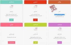 نرم افزار مدیریت پروژه رایگان بهتایم - طرح های مختلف بهتایم
