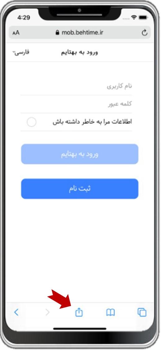 بهتایم برای کاربران iOS