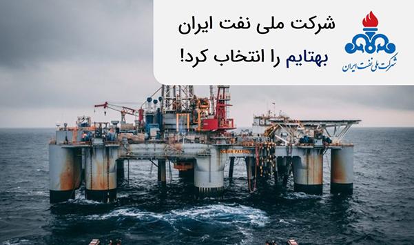 شرکت ملی نفت بهتایم را انتخاب کرد
