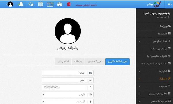 انتخاب تم آبی تیره برای بهتایم در بروزرسانی بهتایم بهمن 99