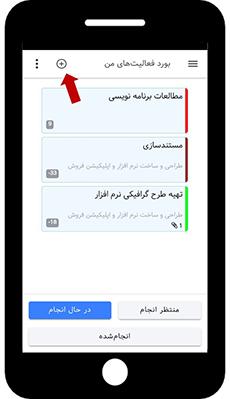 بروزرسانی بهتایم موبایلی : تسک بورد - اضافه کردن فعالیت
