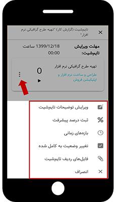 بروزرسانی بهتایم موبایلی : تسک بورد - ثبت تایم شیت