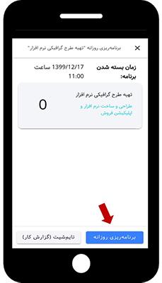 بروزرسانی بهتایم موبایلی : تسک بورد - برنامهریزی