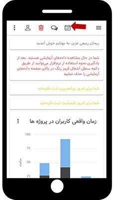 بروزرسانی بهتایم موبایلی : تقویم فارسی