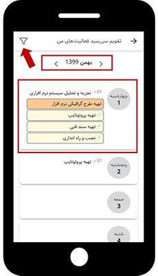 بروزرسانی بهتایم موبایلی : تقویم فارسی - مشاهده تقویم کاربران دیگر