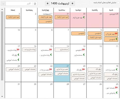 تقویم فارسی بهتایم