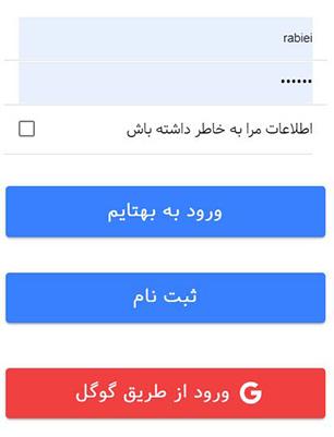 ورود با گوگل در نسخه موبایلی بهتایم