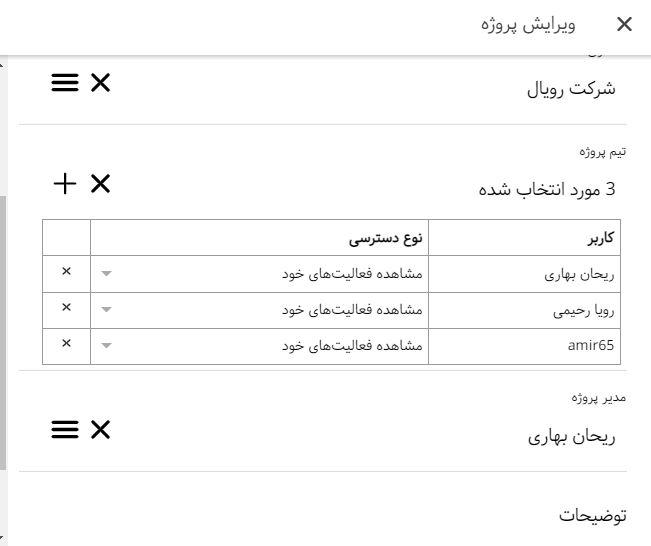 تعیین دسترسی هر فرد به اطلاعات پروژه