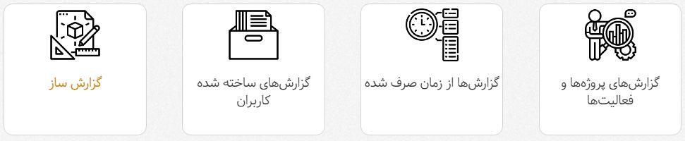 تغییرات منوی گزارشها در بروزرسانی خرداد 1400