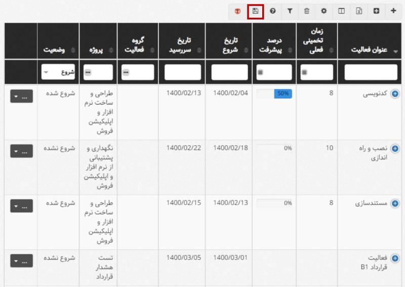 ذخیره کردن فیلترهای اعمال شده در بروزرسانی خرداد 1400